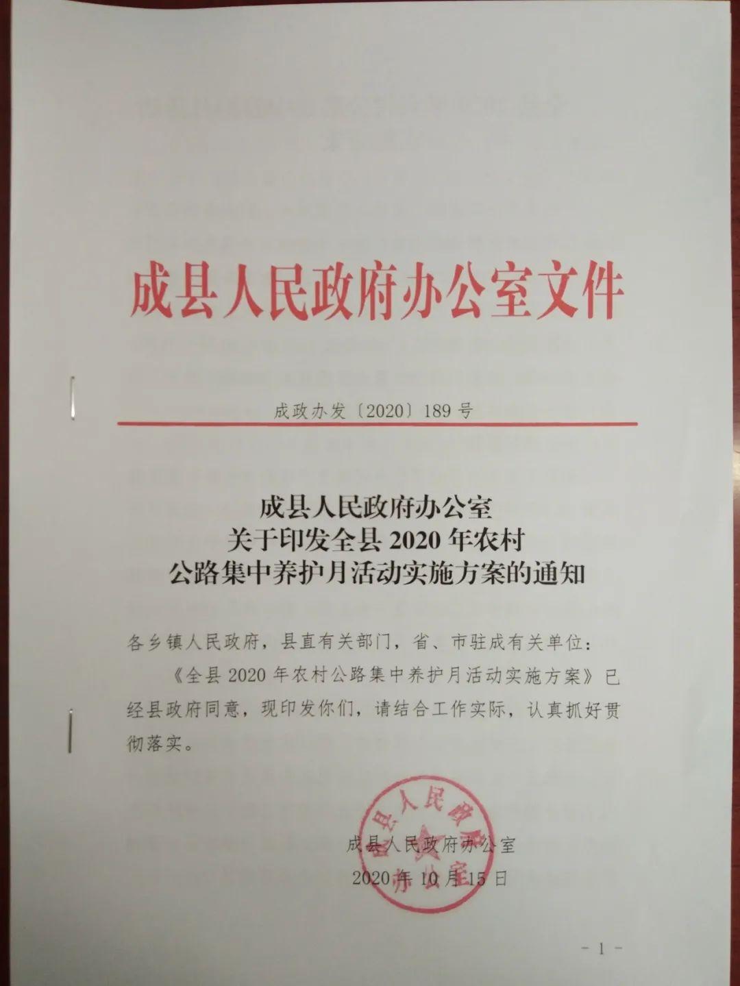 【行业动态】成县扎实开展农村公路冬季养护管理及安全保畅活动