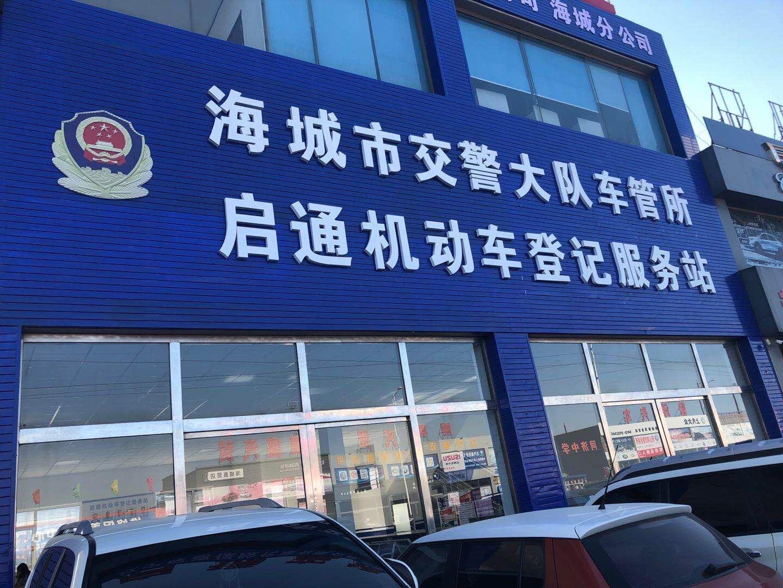 方便!全省首家县级机动车登记服务站落户海城