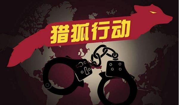 在逃3年后 P2P平台悦阔财富案件犯罪嫌疑人被警方劝投归案