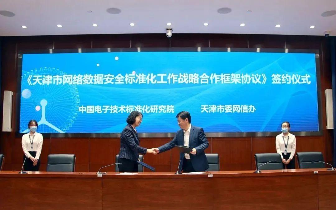 天津市2020年世界标准日数据安全和个人信息保护国家标准宣贯活动举办
