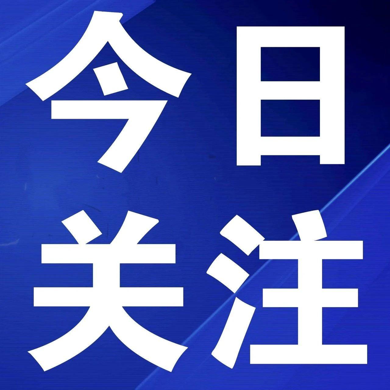 吉林省消费者协会倡议:鼓励供暖最低18℃,提至20℃
