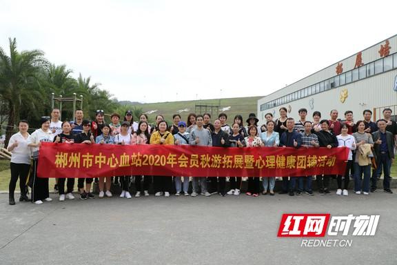 郴州市中心血站组织职工开展心理健康团辅活动