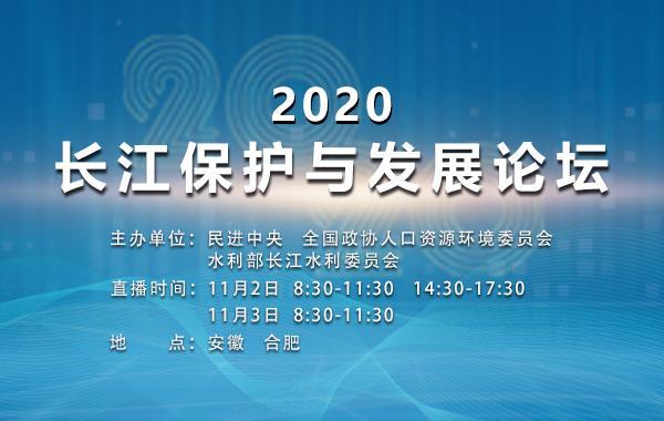 """""""2020•长江保护与发展论坛""""将于11月2日在合肥举行"""
