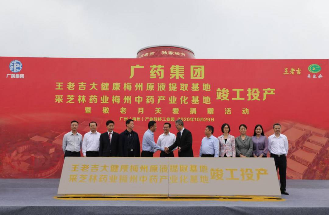 王老吉凉茶产业布局再升级  梅州原液提取基地竣工投产