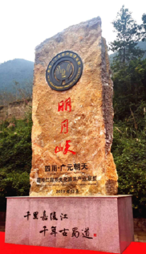 """首批嘉陵江十大旅游地理坐标""""明月峡""""盛装亮相"""