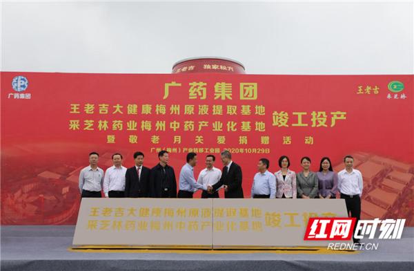 王老吉梅州原液提取基地正式竣工投产