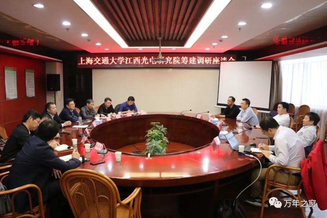 上海交通大学江西光电研究院筹建调研座谈会召开 吴树俭、毛奇出席