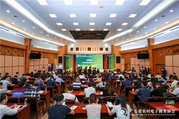聚焦农村电商行业盛典第五届广东省农村电子商务峰会