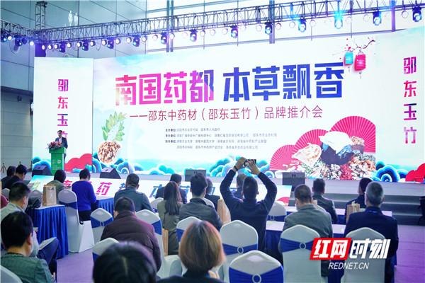 """农博时刻丨邵东市:把""""南国药都""""的金字招牌擦得更亮"""