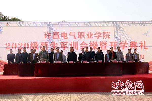 许昌电气职业学院举行2020级学生军训会操暨开学典礼
