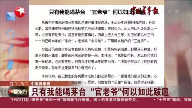 """中国青年报:只有我能喝茅台  """"官老爷""""何以如此跋扈"""