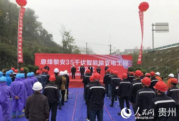 贵州省首座35千伏智能变电站开工