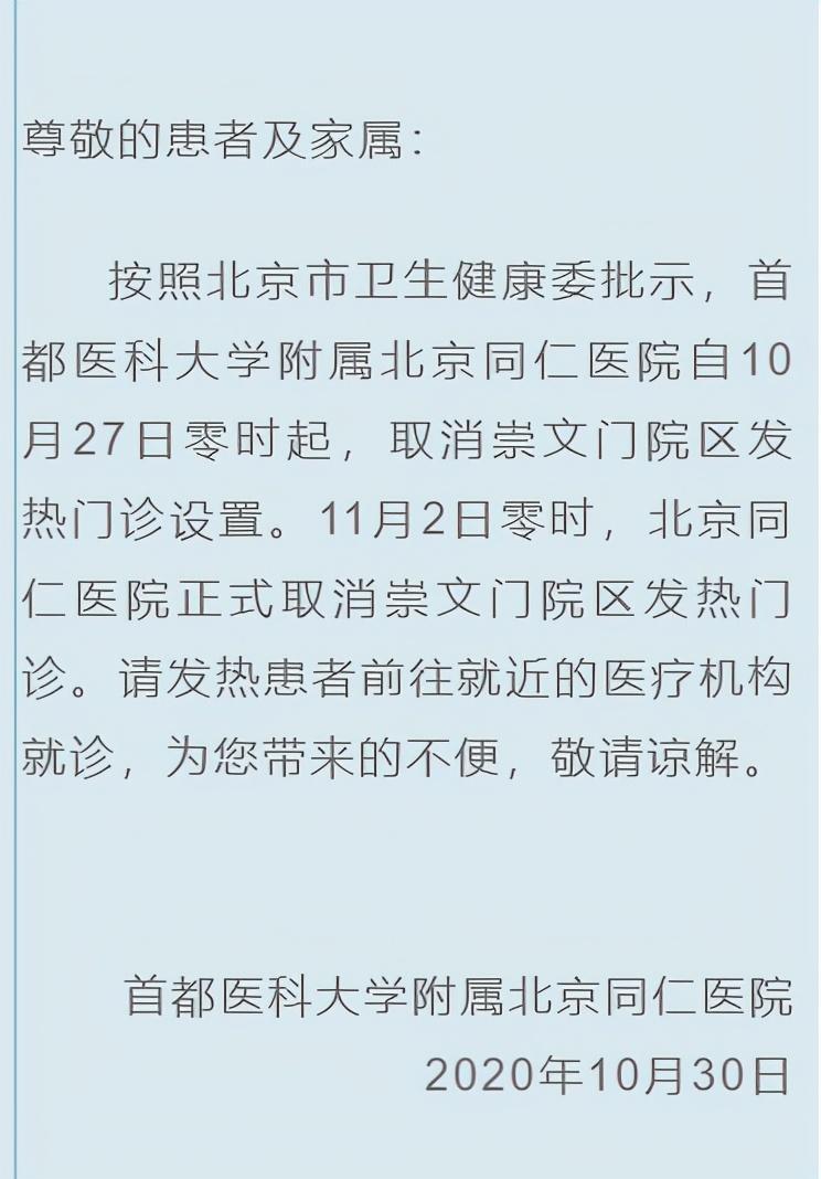 北京同仁医院:11月2日起正式取消崇文门院区发热门诊