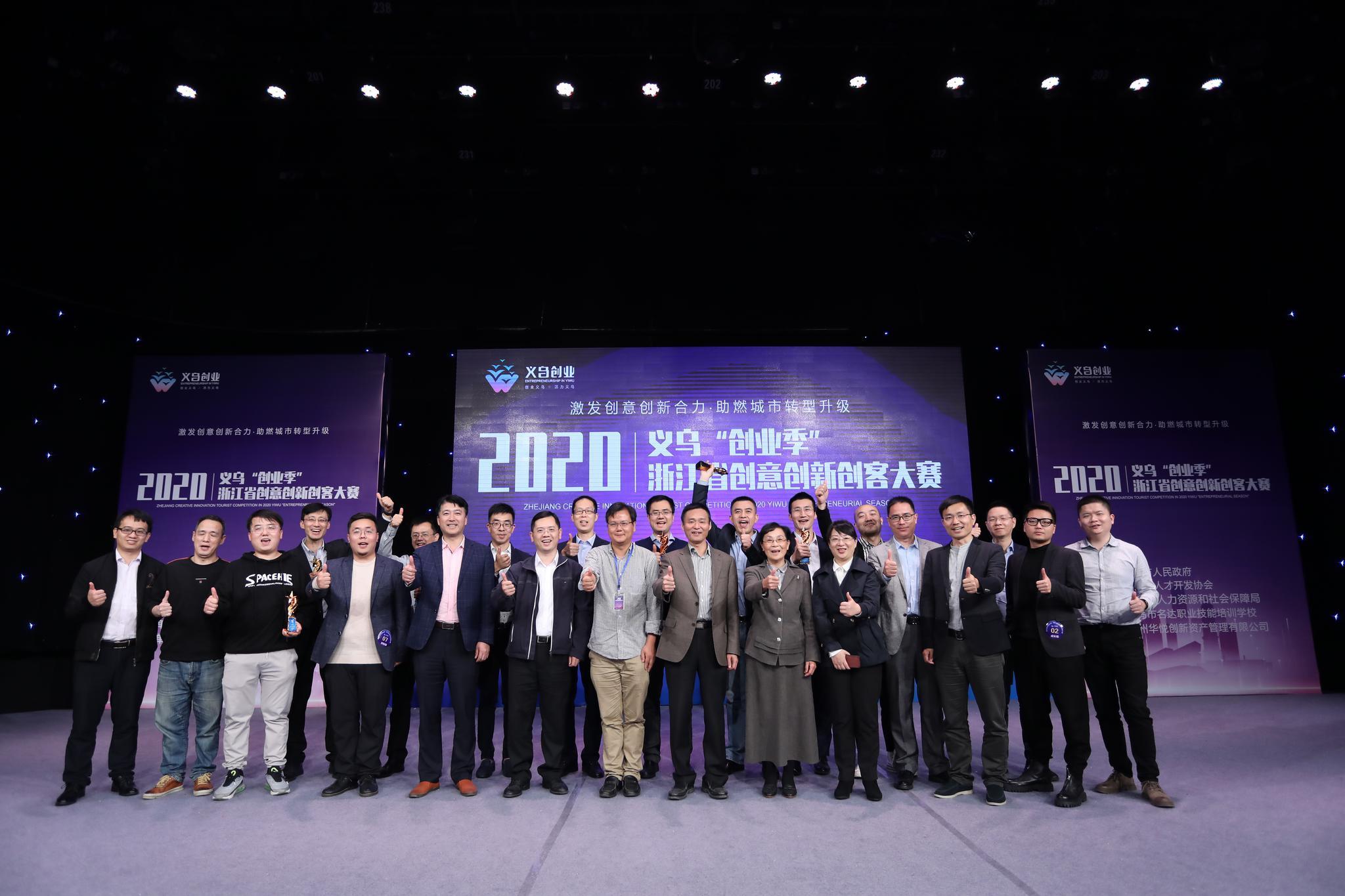 5G、自动驾驶、AR……20个创新项目角逐2020浙江省创意创新创客大赛