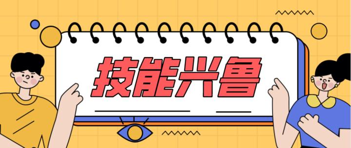 【技能兴鲁】30日前报名,CAD制图职业技能竞赛下月启动