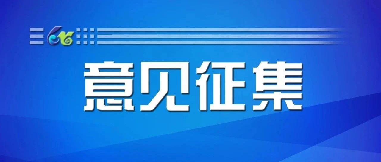 省司法厅就《辽宁省涉及国家安全事项建设项目管理规定(草案)》公开征求意见