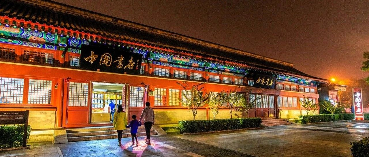 2020年第10届北京阅读季•逝去的北京民俗活动方案