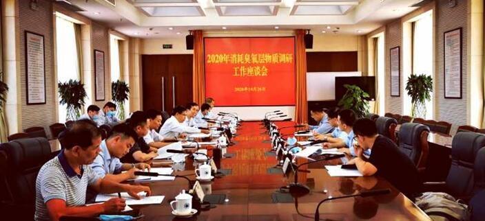 生态环境部调研广州市消耗臭氧层物质管理和执法工作