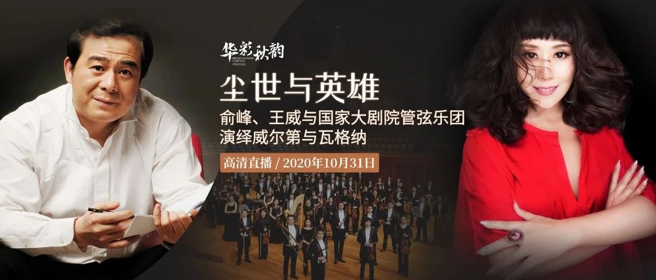 明晚7点半,威尔第与瓦格纳经典选段唱响国家大剧院 | 直播