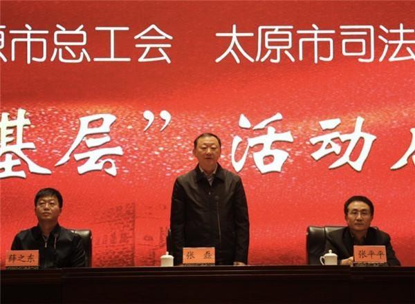 """太原市司法局太原市总工会联合举办""""送法到基层""""活动"""