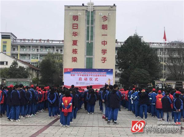 雷锋青少年志愿服务项目在中方县第一中学启动
