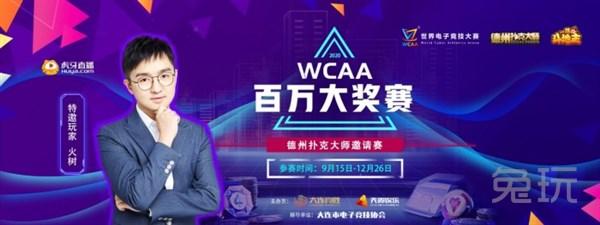 """WCAA绿色德扑来了!主打""""棋牌+电竞"""" 百万大奖赛直播即将开启!"""