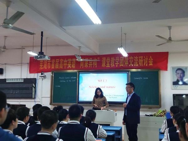 芜湖市首届高中英语教学团体交流研讨活动在安徽师范大学附属中学举行