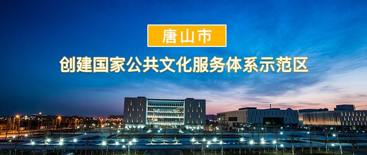 【关注】唐山市召开第五次全国文化馆评估定级工作推进会议