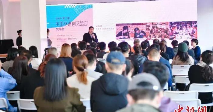 第二届中国非遗创艺运动开幕 专家探讨非遗未来发展方向