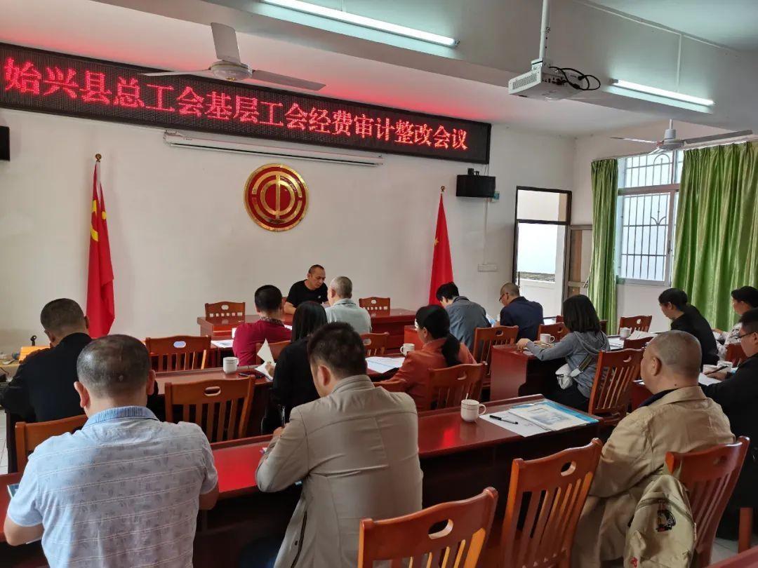 始兴县总工会召开2020年基层工会经费收支审计整改会议