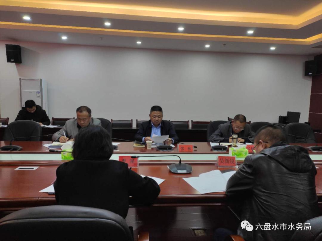 """市水务局党组召开""""防风险、守底线""""专题会议"""