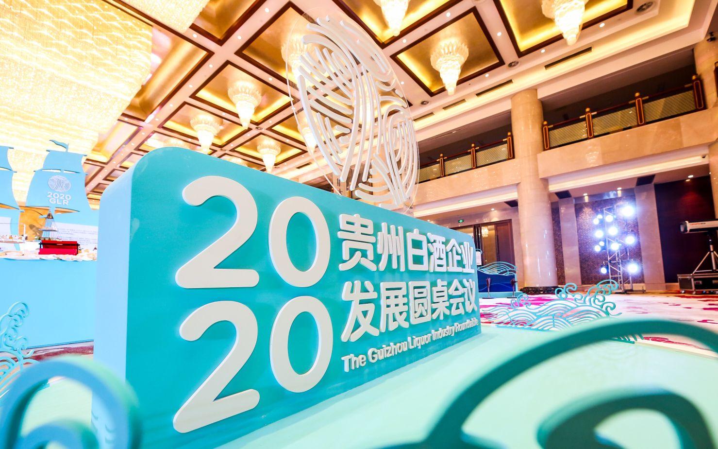 2020贵州白酒企业发展圆桌会议召开,一文看全酒业大咖说了啥图片
