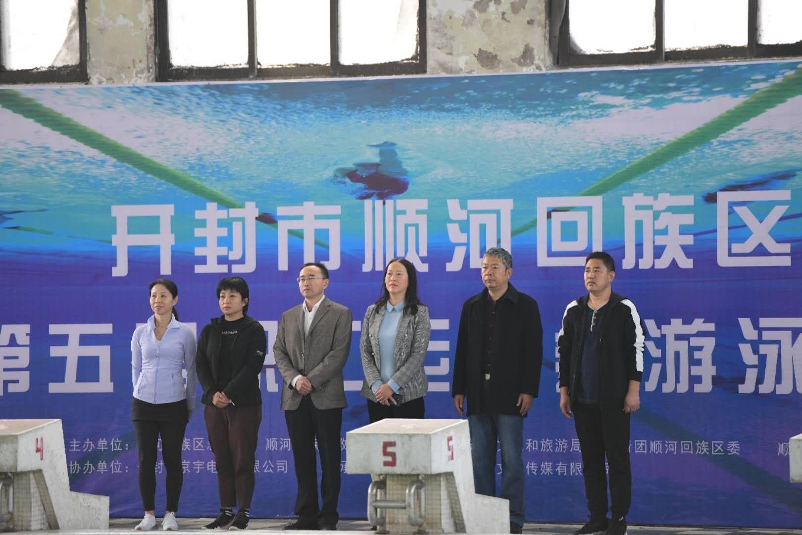 顺河回族区举办第五届职工运动会游泳比赛