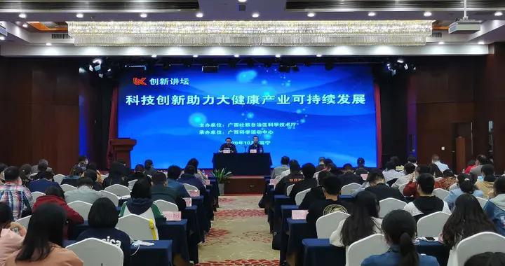"""广西科技厅举办""""科技创新助力大健康产业可持续发展""""专题报告会"""