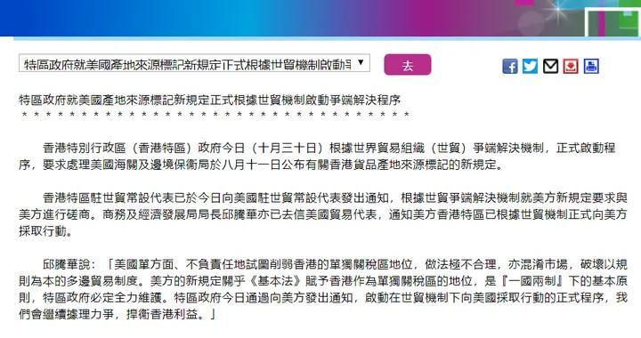 """美要求将香港产品标为""""中国制造"""",港府正式在WTO提起诉讼"""