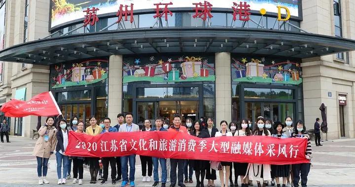 苏州环球港打造创新综合体 培育多元文体旅消费模式