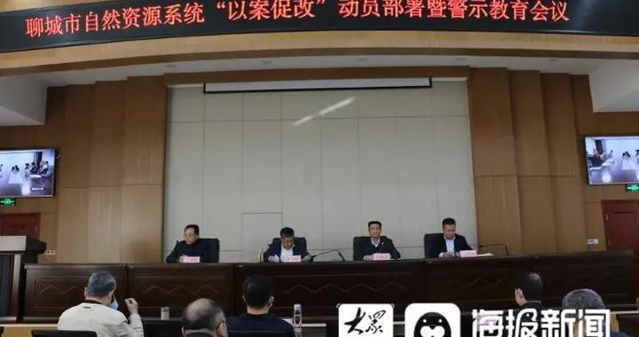 聊城自然资源系统召开警示教育大会 深刻吸取违纪违法案件惨痛教训