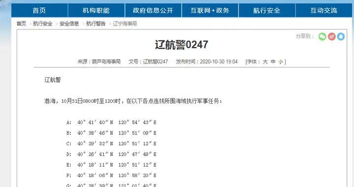 葫芦岛海事局:10月31日8时至12时,渤海部分海域执行军事任务