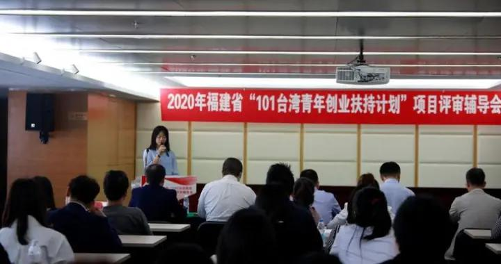 """2020年福建省""""101台湾青年创业扶持计划""""项目评审辅导会举办"""