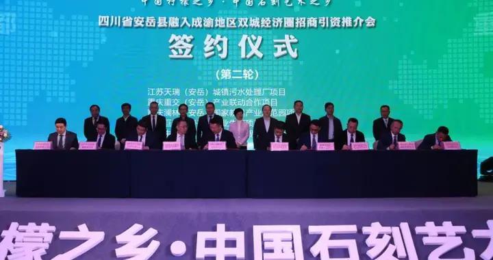 签约项目10个,协议引资超200亿!安岳县融入成渝地区双城经济圈招商引资推介会取得丰硕成果