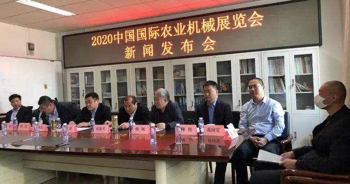 2020国际农机展将在山东青岛举行
