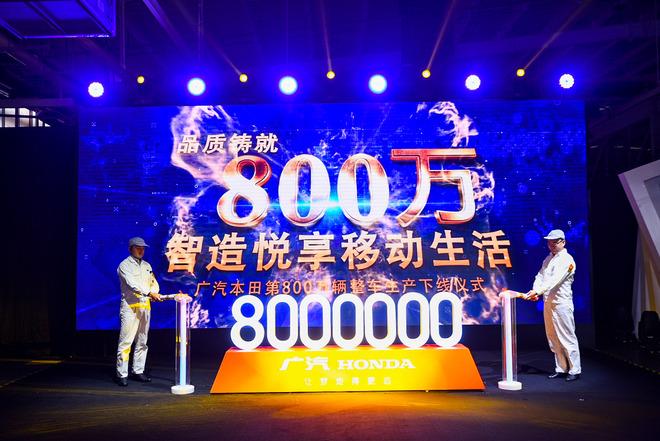 走进更多家庭!广汽本田第800万辆整车正式下线