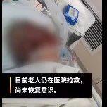 玉林博白被当街殴打老人家属发声:父亲是老兵,希望严惩行凶者