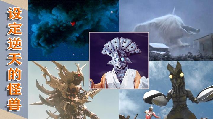 奥特曼中七大设定逆天的怪兽,吞下北斗七星,冰冻太阳系!