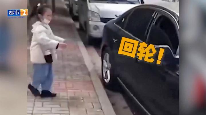 """""""倒,回轮!""""小女孩指挥家长停车 语气宛如老司机"""