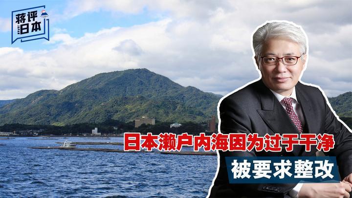 蒋评日本:活久见  日本濑户内海因为太干净被勒令整改