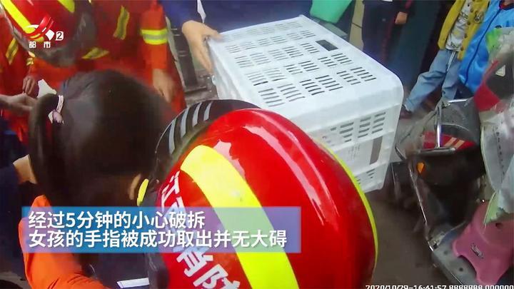 女童手卡塑料框 消防员小心破拆 暖心安慰太温柔了!