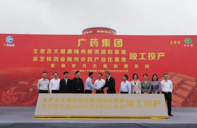 凉茶生产再提速!王老吉大健康梅州原液提取基地竣工投产