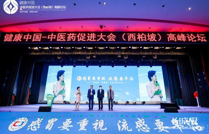 首届健康中国·中医药促进大会(西柏坡)高峰论坛在石家庄举行