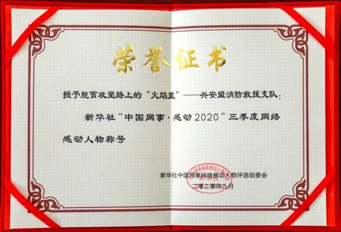"""兴安盟消防支队荣获""""中国网事·感动2020""""三季度感动人物称号"""